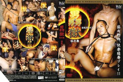 Men's Hell Vol.5 - Lewd Play - Gays Asian, Fetish, Cumshot - HD