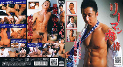 Salarymen's Lusty Love - young men, gay pussy, oral sex, blowjob, homosexual chat