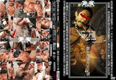 BSR -Basara (9) Extra Chapter 3 - Manipulated Indecencies