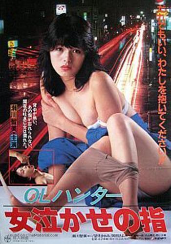 Kiyomi Ito — Gimme Shelter