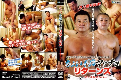 Bad-Boy Styled Macho Returns vs. Muscle Bomber — Hardcore, HD, Asian