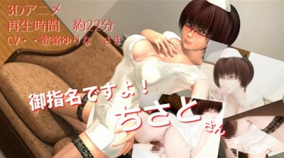 Your nomination Chisato