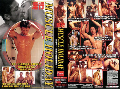 Muscle Holiday