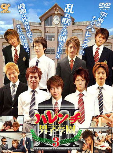 Good Boys School 3