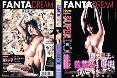 Super Idol Vol. 44: Mariko Itsuki