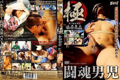 Kiwame (Extreme) — Genki Satake — HD, Hardcore, Blowjob, Cumshots