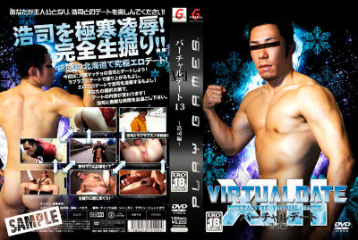 Virtual Date Vol.13 - Asian Gay, Hardcore, Blowjob (oral, cums, vid, first)