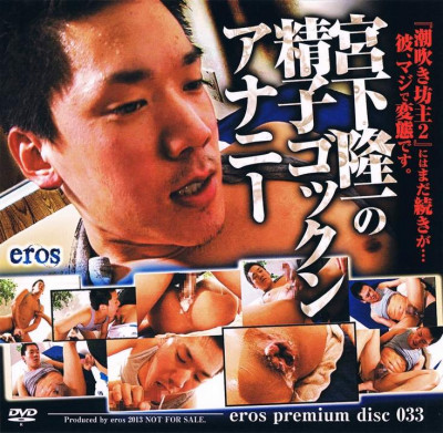 Eros Premium Disc Vol.033 – Miyashita Ryuuichi