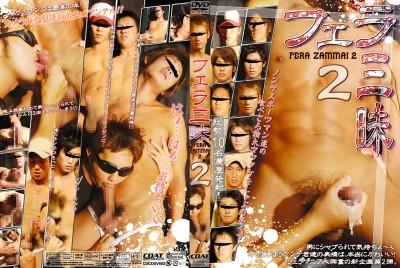 Fellatio Zammai 2 - Hardcore, HD, Asian
