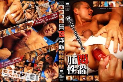 Bored Anus Sex Tools - Sexy Men HD