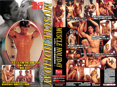 [MANNHOUSE - EROTIC SCAN] Lusty Muscle Holiday