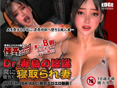 [3D Video] Strang Erotica: The Conspiracy of Dr. Busujima