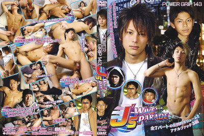 Power Grip 143 - J's Wave Parade
