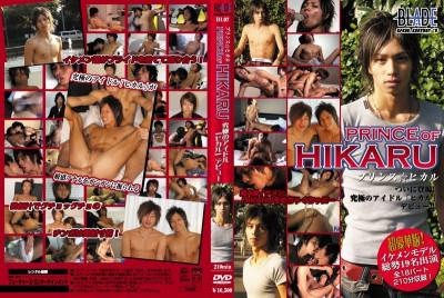 Blade Vol 7 - Prince Of Hikaru - 1of2