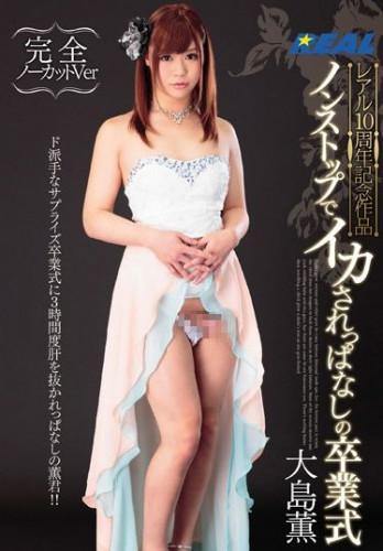 Ooshima Kaoru — Aniversary Leave Squid Nonstop Graduation