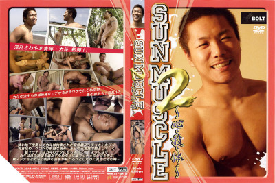 Sun Muscle 2 - Spirit & Technique & Body — HD, Hardcore, Blowjob, Cumshots