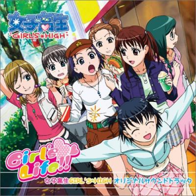 Joshikousei: Girl`s High Sp. 3