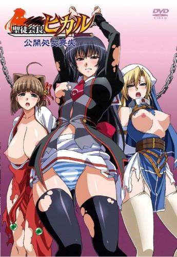 Saints chairman Hikaru - Lewdness Demon in Academy - Sexy Hentai