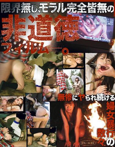 MAD Asian BDSM-137 嬲棄山 捕われた少女 9 しずく