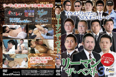 Salarymen — The Best Part 3