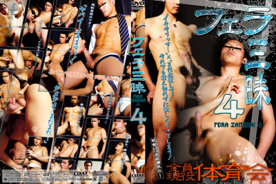 Fellatio Zammai 4 - Hardcore, HD, Asian