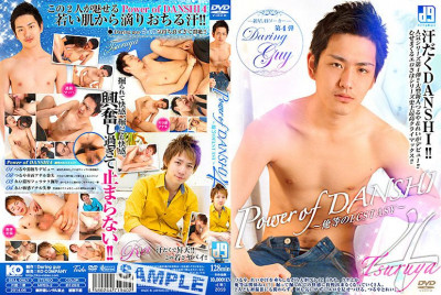 Power of Danshi vol.4