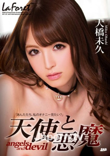 LaForet Girl 41 angel and devil : Miku Ohashi (2015)