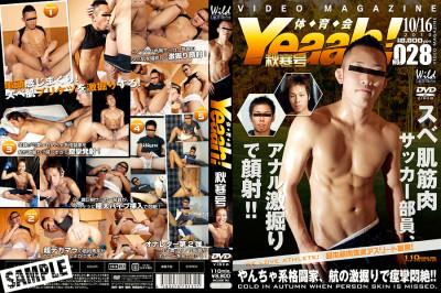 Athletes Magazine Yeaah! vol.28 - finger, watch, cumshot, blow, video