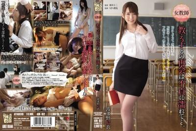 Female Teacher. She Gets Wet When Meeting Her Student… Yui Hatano