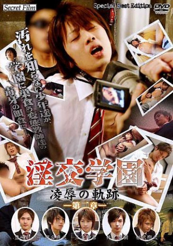 Obscene School 2 - Tracks Of Humiliation