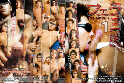 Fellatio Zammai 1 - Hardcore, HD, Asian