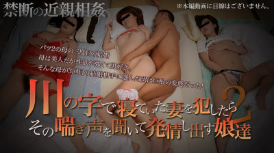 Rei Kitajima - Violations of the dream wife, near wheeze estrus daughters (20929)