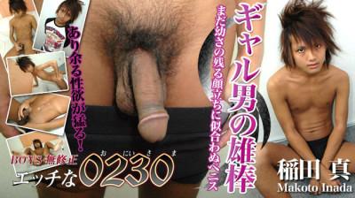 H0230 - Ona0208 – 稲田真 Makoto Inada 21歳 162cm (No Mask)