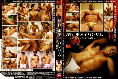 Description Lusty Body Handsome