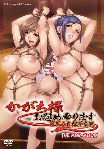 Kagachi-sama Onagusame Tatematsurimasu