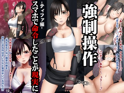 HCG- August 13, 2016 IdolControl: Tifa Edition (Crimson)