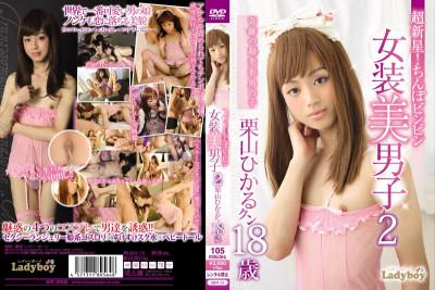 Supernova! Penis Male Transvestite Beauty Kuriyama Hikaru 18-year-old