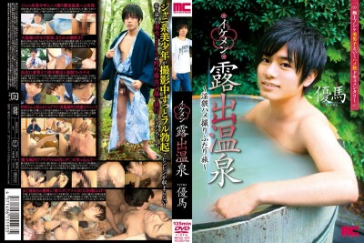 MENC — 070 - Exposed at Hot Spring Yuma — Gays Asian, Fetish, Cumshot — HD
