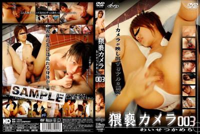 Obscene Camera vol.003