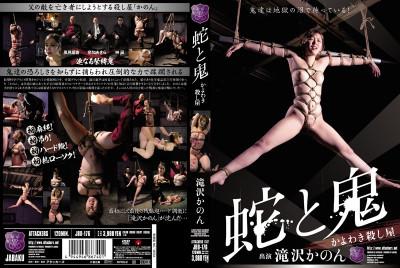 Takizawa Canon Kayowaki Demon And Snake