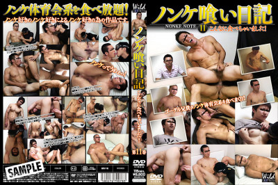 Diary of Eating Straights 11 - Sexy Men HD