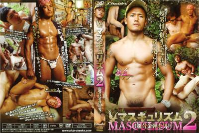 Masculisum vol.2
