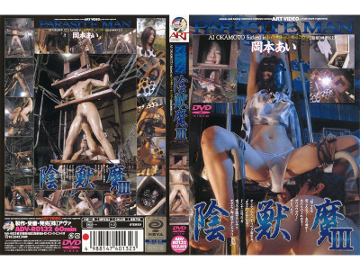 Okamoto Ai Magic Vol.3 Shadow Beas