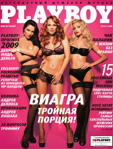 Playboy Russia Part 2