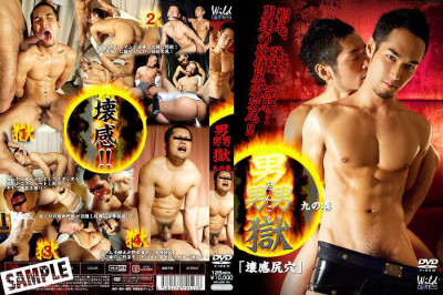 Men's Hell Vol.9 - Bad Asses and Holes - Gays Asian, Fetish, Cumshot - HD