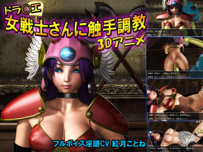 Punishment to the Female Warrior Onnasenshi Nioshioki Shokushu Choukyou Best Quality 3D Porn