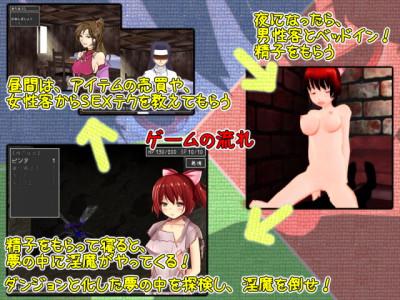[Hentai RPG] ウワサの宿娘~コニーとウブな淫魔たち~