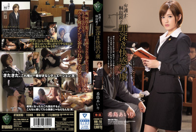 Kyoko Kirishima The Lawyer A Slave To Guilty Pleasures Airi Kijima