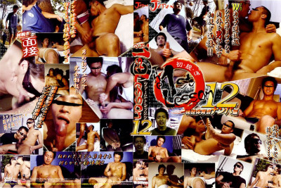 The 1St Lesson 12 - Asian Gay, Hardcore, Extreme, HD