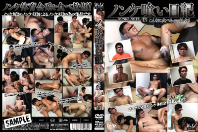 Diary of Eating Straights 13 - Asian Gay, Hardcore, Extreme, HD